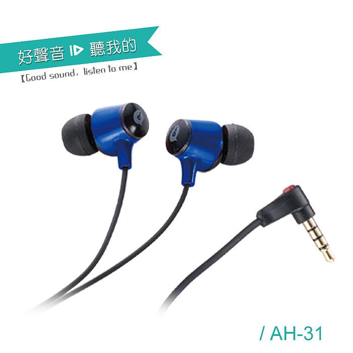 【ALTEAM我聽】 AH-31 科技藍 / 耳道式耳機-3C電腦週邊-myfone購物