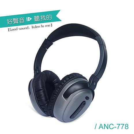 ALTEAM我聽 ANC-778 抗躁耳機