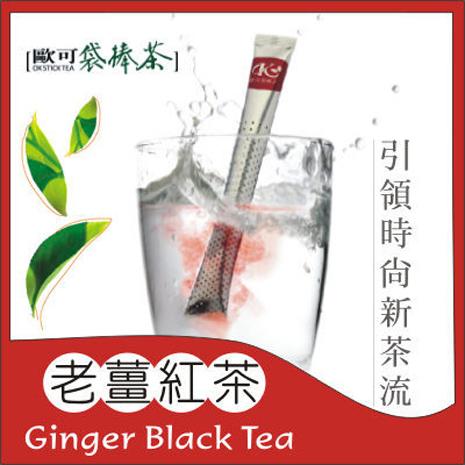 歐可袋棒茶15入(老薑紅茶)