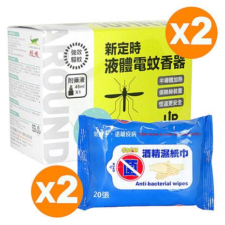 新鱷魚 定時液體電蚊香(附藥液45mlX1瓶)X2組+奈森克林 酒精濕巾20抽X2包 - APP/活動