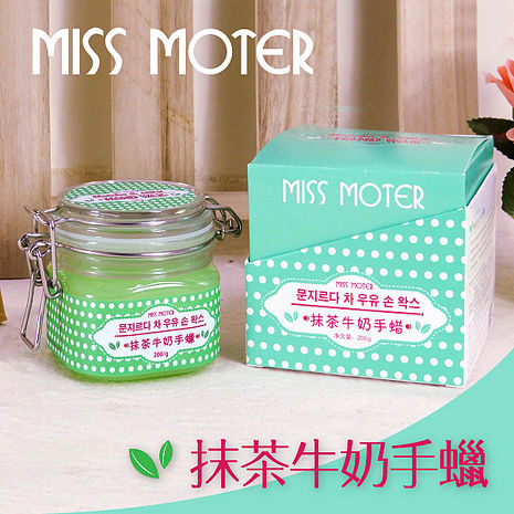 MISS MOTER 抹茶牛奶手蠟 200g NG無盒版 (短效出清)
