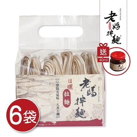 【老媽拌麵】 關廟拉麵 384gX6袋 送40ml麻辣拌醬/罐