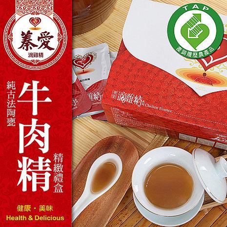 【蓁愛】純古法陶甕 牛肉精禮盒 80mlx10包/盒