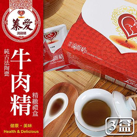 【蓁愛】純古法陶甕 牛肉精禮盒 80mlx10包X3盒