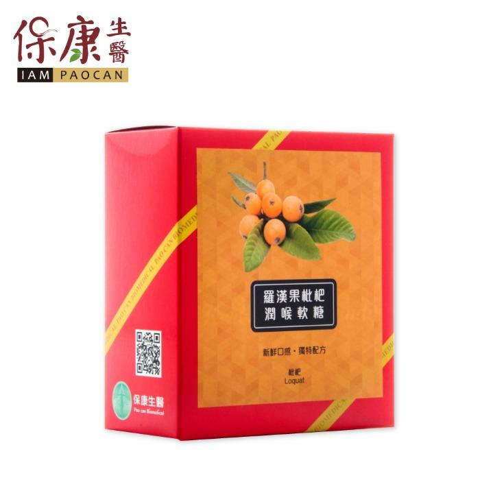 【保康生醫】羅漢果枇杷潤喉糖 50g/盒x3盒