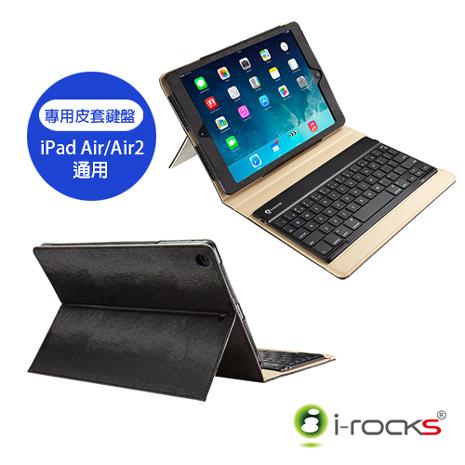 i-Rocks IRC32K iPad Air & Air2 共用款藍牙鍵盤皮套-黑