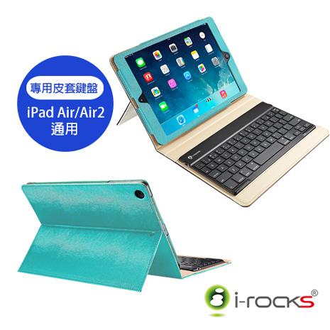 i-rocks IRC32K iPad Air/ Air2 藍牙鍵盤皮套(藍)