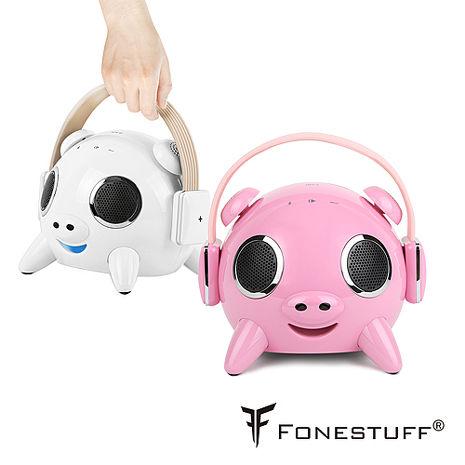 FONESTUFF瘋金剛F1-PIG 2.1聲道藍牙喇叭白色