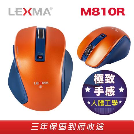 LEXMA M810R無線藍光滑鼠-橘