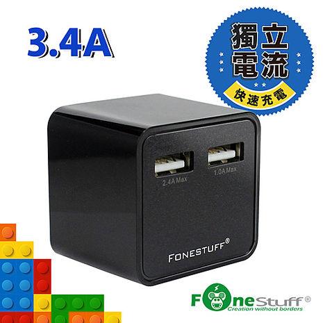 FONESTUFF瘋金剛FW001 3.4A雙USB充電器 [福利品]藍色