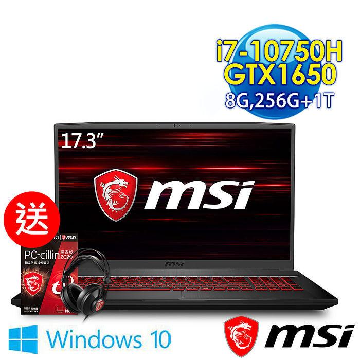 msi微星 GF75 10SCXR-063TW-BB71075H8G1T0DX10MA 17.3吋 電競筆電(i7-10750H/8G/256G+1T/GTX1650-4G/Win10)