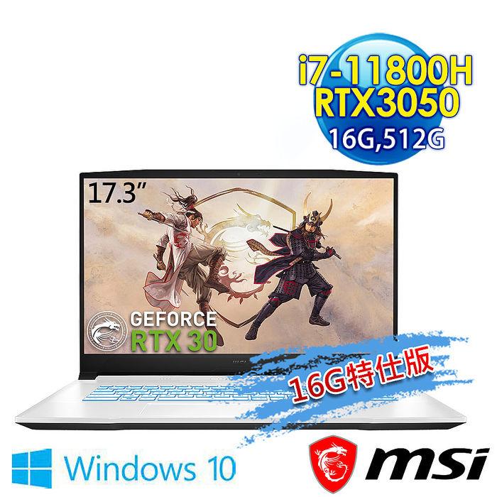 【記憶體升級版】msi微星 Sword 17 A11UC-043TW 17.3吋 電競筆電(i7-11800H/16G/512G/RTX3050-4G/Win10)