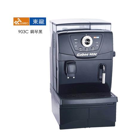 東龍 全自動義式濃縮咖啡機Gabee TE-903C 鋼琴黑