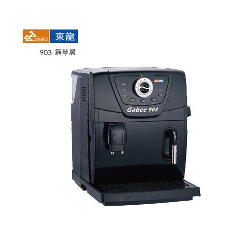 東龍 全自動義式濃縮咖啡機Gabee TE-903 鋼琴黑