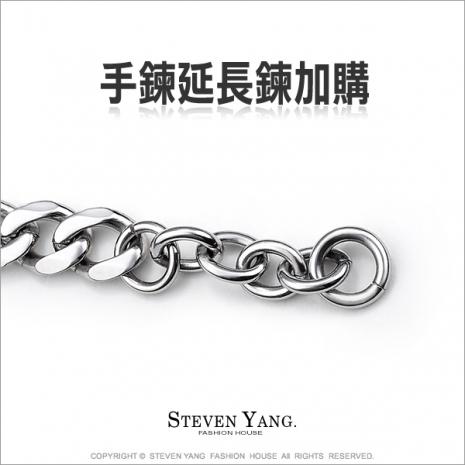 STEVEN YANG【AE114】西德鋼飾 手鍊延長鍊 可搭配賣場手鍊訂購 *單個價格*B寬6.0mm長2cm