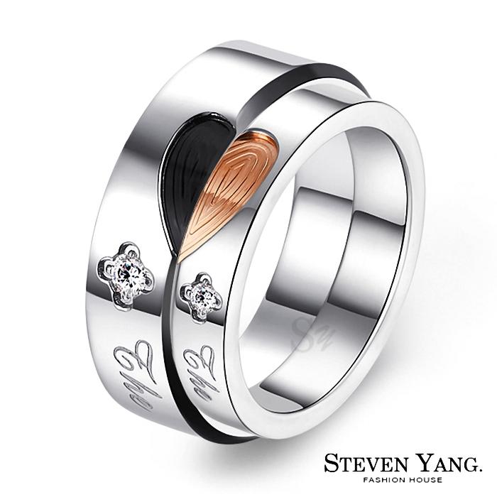 STEVEN YANG【KA4001】西德鋼飾「愛的國度」情侶對戒鋼戒指 *單個價格* 情人好禮