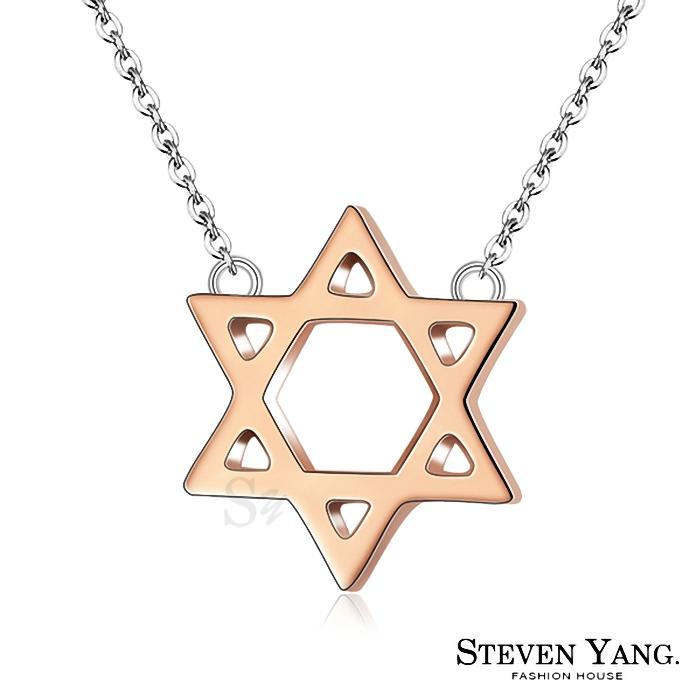 STEVEN YANG【KC4095】珠寶白鋼 簡愛「六芒星」鋼項鍊 專櫃品質 玫金款 *單個價格*
