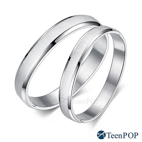 情侶手環 ATeenPOP 西德鋼對手環 圈住戀情 霧面銀色款 *一對價格* 情人節禮 B6016