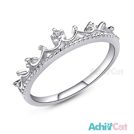 925純銀戒指 AchiCat 尾戒 公主奇緣 皇冠 AS001美圍3號