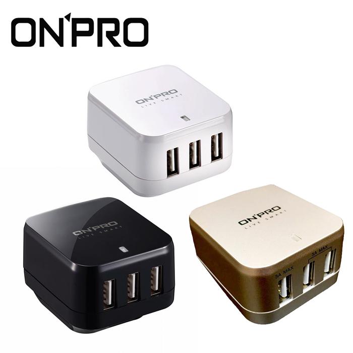 【ONPRO】三USB輸出 萬國急速充電器(5V/4.8A)UC-3P01W