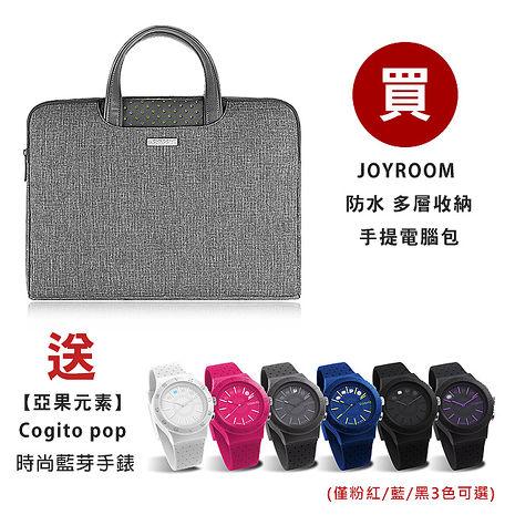 JOYROOM 多層收納防水手提電腦包 送Cogito pop 時尚藍芽手錶