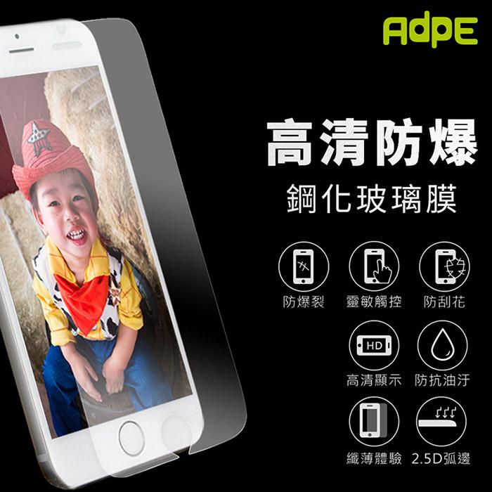 2入組【AdpE】SAMSUNG Galaxy J7+ 2.5D 9H 高清防爆鋼化玻璃膜