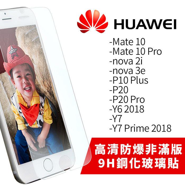 $99/件【2入組】HUAWEI 系列 2.5D 9H 高清防爆鋼化玻璃膜