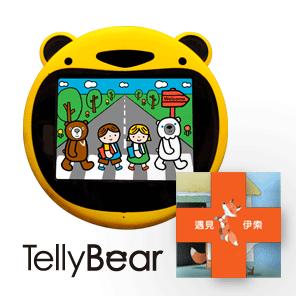 TellyBear大熊機+遇見伊索套書優惠組