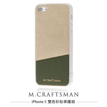 【M.CRAFTSMAN 工匠牌】iPhone 5/5S 雙色彩貼保護組‧淺褐