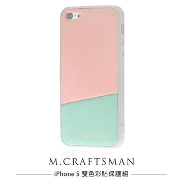 【M.CRAFTSMAN 工匠牌】iPhone 5/5S 雙色彩貼保護組‧粉紅