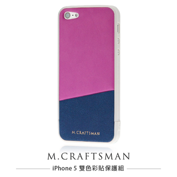 【M.CRAFTSMAN 工匠牌】iPhone 5/5S 雙色彩貼保護組‧紫