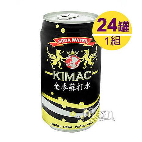 KIMAC 金麥蘇打水 (1組/24罐)