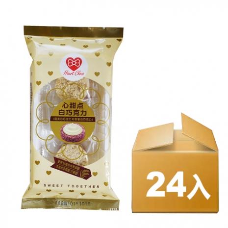 【心甜?】MIT白巧力餅超值組*24入/箱(紫薯+糙米)