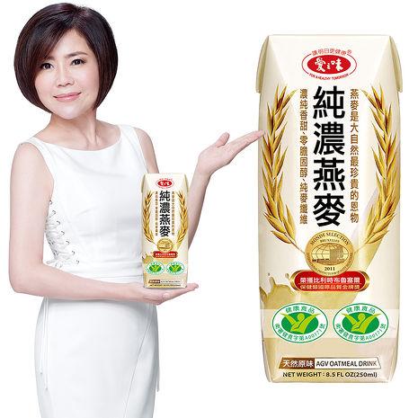 【愛之味】純濃燕麥 保鮮包250ml(24入/箱)