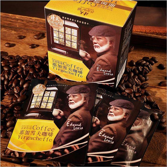 【靖天莊園咖啡】買一送一 耶加雪夫-濾掛咖啡(10g x 5包)(活動)