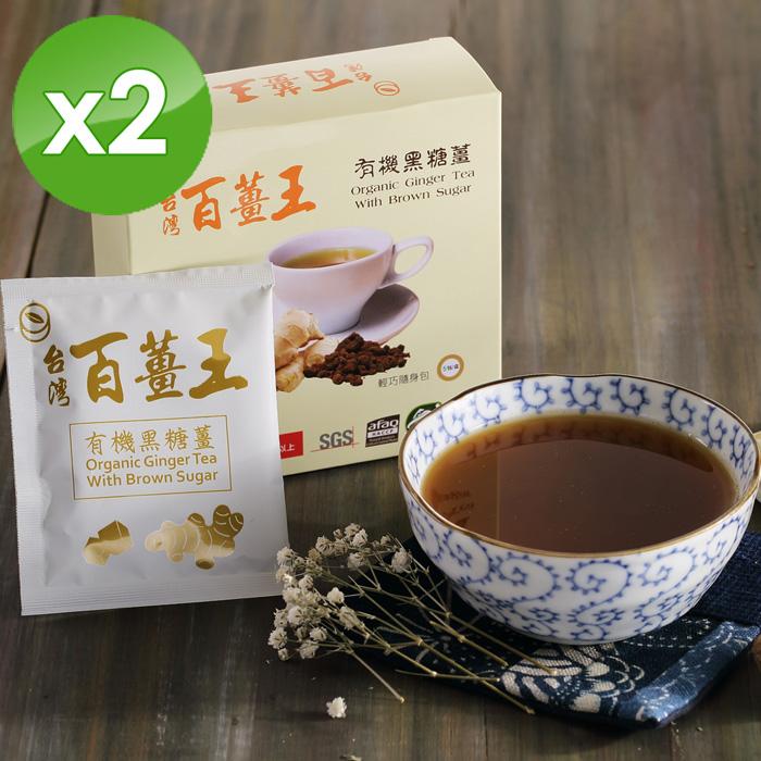 【台灣百薑王】有機黑糖薑粉2盒組(14g*10包)