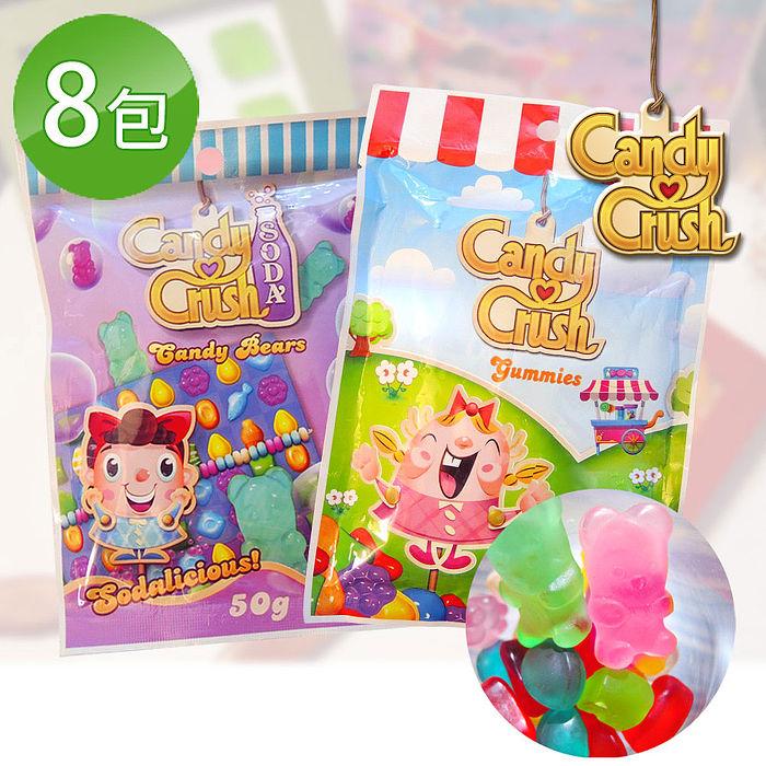 【Candy Crush】軟糖家庭組600g(大果香x4+小熊x4)[ 活動]