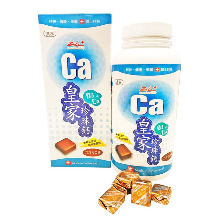 【瑞士Zile Bonbons AG】皇家珍珠鈣100顆/瓶(巧克力口味)