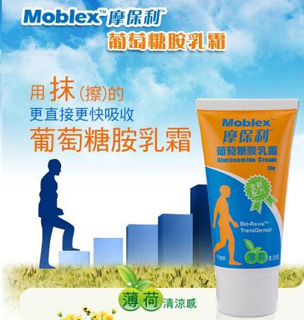 孝敬父母或自己保養兩相宜-摩保利Moblex 擦的葡萄糖胺乳霜