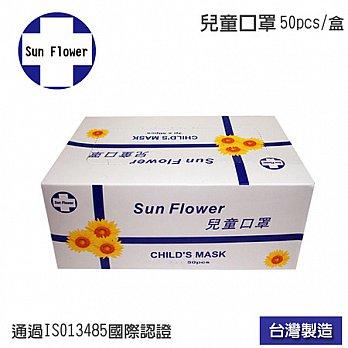 向日葵兒童用不織布口罩50pcs*4盒(200片)/組 (影音網路唱片行)