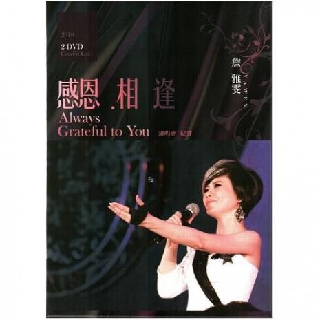詹雅雯 感恩相逢2010詹雅雯演唱會DVD 免運 (影音網路唱片行)