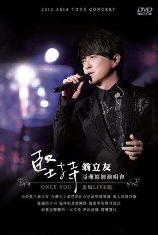 翁立友 堅持 亞洲巡迴演唱會DVD 免運  (影音網路唱片行)