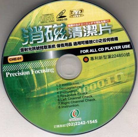 消磁清潔片 CD VCD DVD