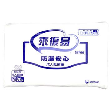 來復易 防漏安心成人紙尿褲(黏貼型) M號 20片X4包/箱 免運費