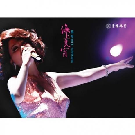 蔡琴 海上良宵 2010香港演唱會 DVD
