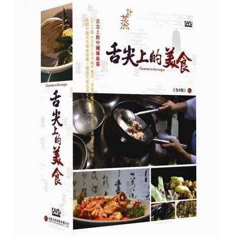 舌尖上的美食 DVD  又名: 中國美食探秘