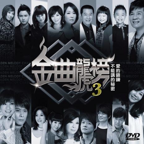 金曲龍虎榜3 不能講的秘密愛的鎖鍊 DVD