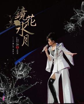江蕙2013鏡花水月演唱會Live DVD
