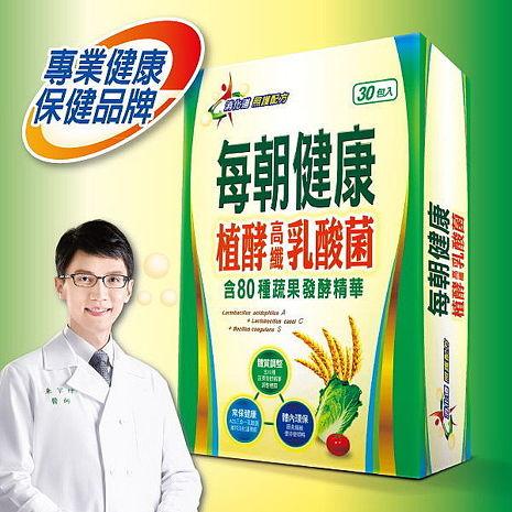 每朝健康 植酵高纖乳酸菌 3gx30包入