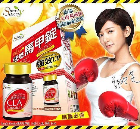 Simply Healthy 速燃馬甲錠 30錠/盒